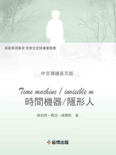 時間機器/隱形人