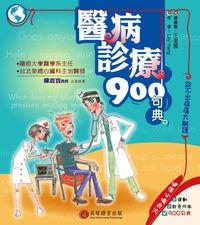 醫病診療900句典[有聲書]:說不出病痛太離譜