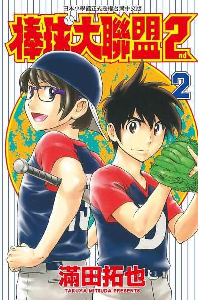 棒球大聯盟2nd. 2