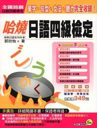 哈燒日語四級檢定