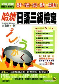 哈燒日語三級檢定