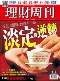 理財周刊 2012/05/18 [第612期]:【淡定/逆轉】資金大退潮 台股下一站