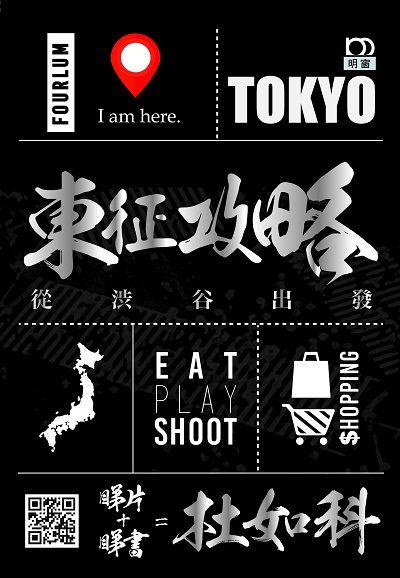 東征攻略:從渋谷出發