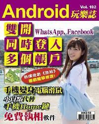 Android 玩樂誌 [第102期]:雙開WhatsApp、Facebook 同時登入多個帳戶