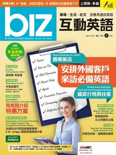 biz互動英語 [第171期] [有聲書]:安排外國客戶來訪必備英語