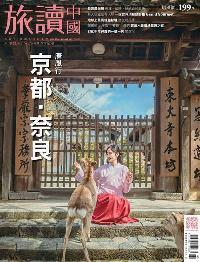 Or旅讀中國 [第73期]:京都.奈良 唐風行
