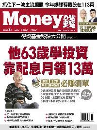 Money錢 [第126期]:他63歲學投資 靠配息月領13萬