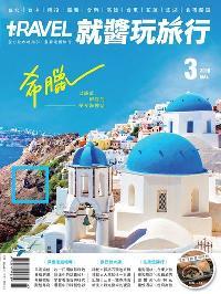 Travel Plus 就醬玩旅行 [2018年03月]:希臘
