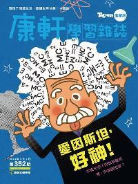 Top945康軒學習雜誌 [進階版] [第352期]:愛因斯坦, 好神!