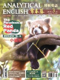 常春藤解析英語雜誌 [第356期] [有聲書]:療癒系武林「萌」主--小貓熊