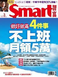 Smart智富月刊 [第235期]:做好做滿4件事 不上班月領5萬