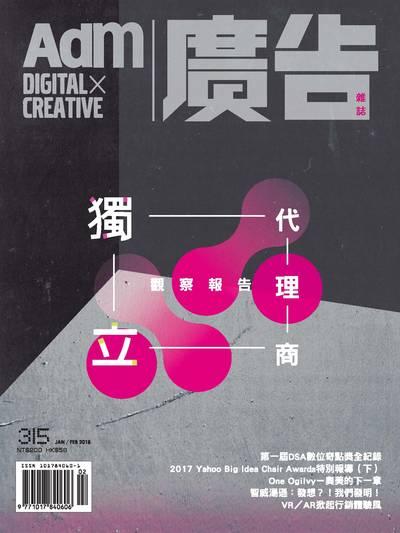 廣告雜誌 [第315期]:獨立代理商 觀察報告