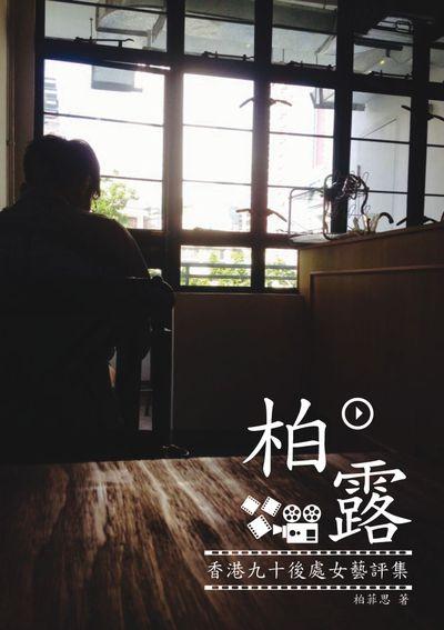 柏露:香港九十後處女藝評集