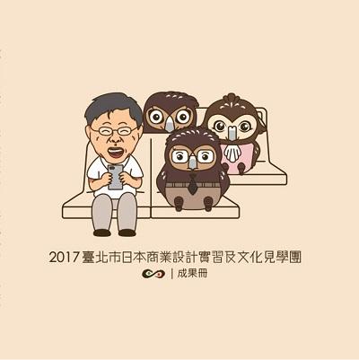 臺北市日本商業設計實習及文化見學團成果冊. 2017