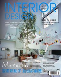 室內設計 INTERIOR DESIGN [第63期]:混搭新點子 尬出好創意