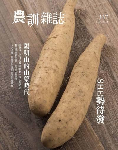 農訓雜誌 [第337期]:陽明山的山藥時代 SHE勢待發