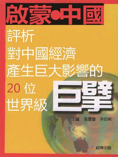 啟蒙.中國:評析對中國經濟產生巨大影響的20位世界級巨擘