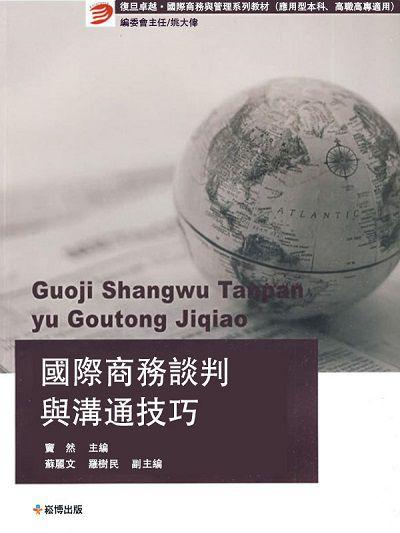 國際商務談判與溝通技巧