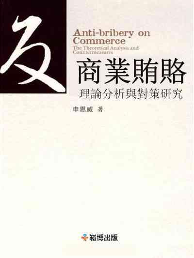 反商業賄賂:理論分析與對策研究