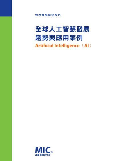 全球人工智慧發展趨勢與應用案例