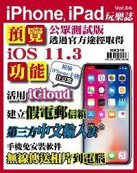 iPhone, iPad玩樂誌 [第66期]:iOS 11.3 功能搶先預覽