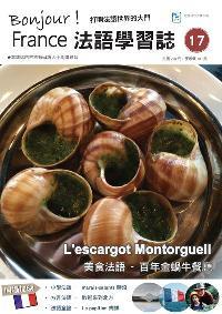 Bonjour! France 法語學習誌 [第17期] [有聲書]:美食法語 : 百年金蝸牛餐廳