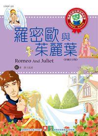 世界經典故事:羅密歐與茱麗葉