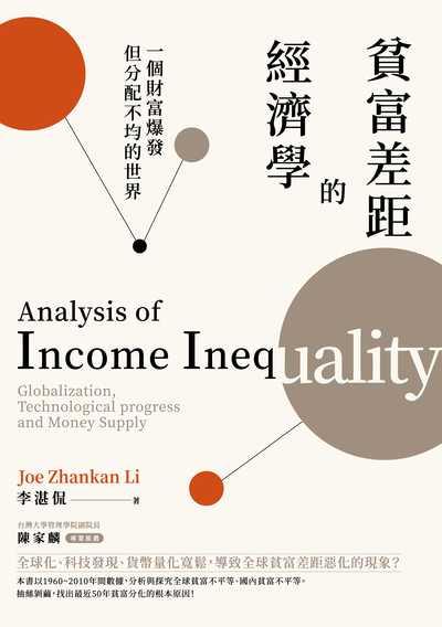 貧富差距的經濟學:一個財富爆發但分配不均的世界