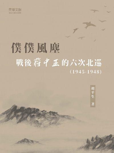 僕僕風塵:戰後蔣中正的六次北巡(1945-1948)