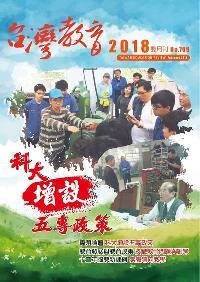 台灣教育 [第709期]:科大增設五專政策