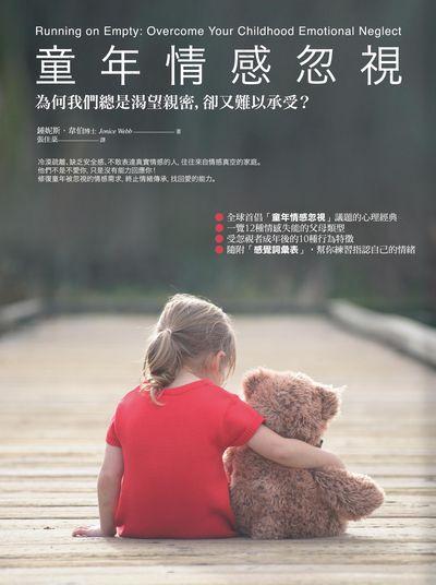 童年情感忽視:為何我們總是渴望親密, 卻又難以承受?