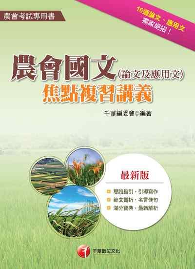 農會國文(論文及應用文)焦點複習講義