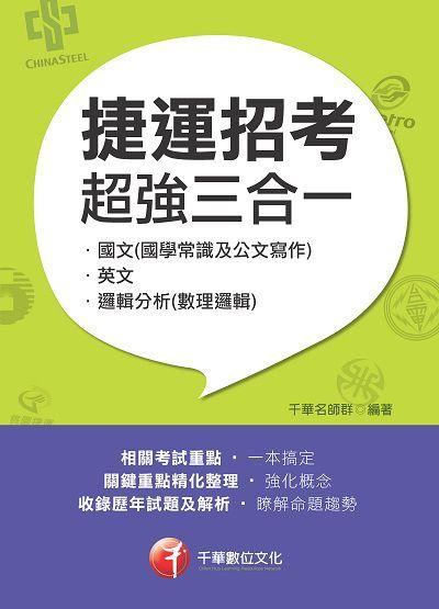 捷運招考超強三合一:含國文(國學常識及公文寫作)、英文、邏輯分析(數理邏輯)