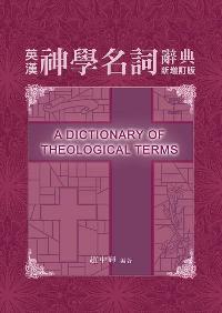 英漢神學名詞辭典