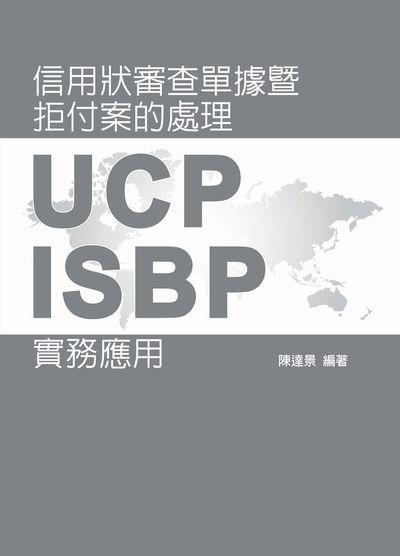 信用狀審查單據暨拒付案的處理:UCP.ISBP實務應用