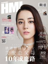 HMI [Issue 312]:鐵鍊禁錮13子女 美變態父母 10年成魔路