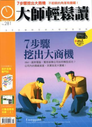 大師輕鬆讀 2008/06/05 [第281期]:7步驟挖出大商機