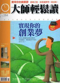 大師輕鬆讀 2008/06/26 [第284期]:實現你的創業夢