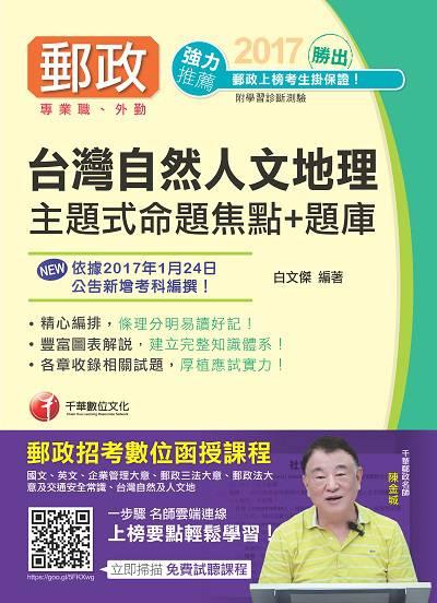 勝出!臺灣自然及人文地理:主題式命題焦點+題庫