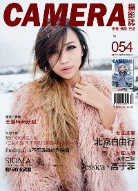 Camera攝影誌 [第54期]:北京自由行
