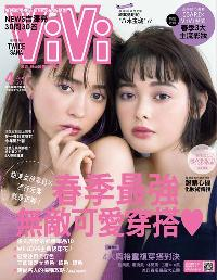 ViVi唯妳時尚國際中文版 [第145期]:春季最強 無敵可愛穿搭