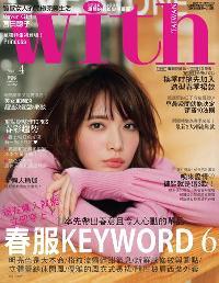 with與你時尚國際中文版 [第168期]:春服KEYWORD 6