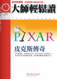 大師輕鬆讀 2008/08/14 [第291期]:皮克斯傳奇