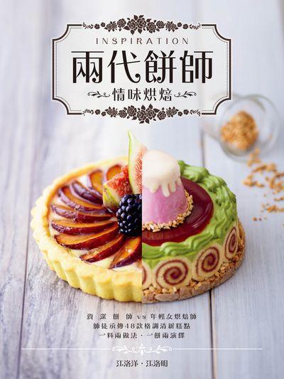 Inspiration兩代餅師情味烘焙
