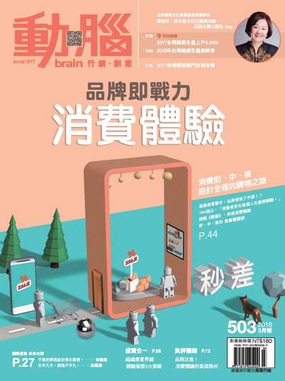 動腦雜誌 [第503期]:品牌即戰力 消費體驗