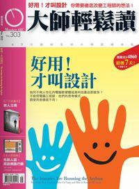 大師輕鬆讀 2008/11/06 [第303期]:好用!才叫設計