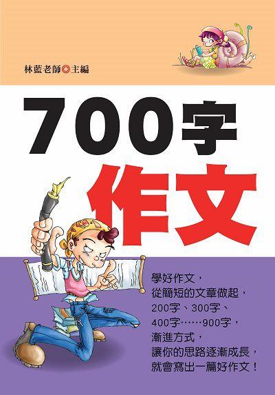 700字作文
