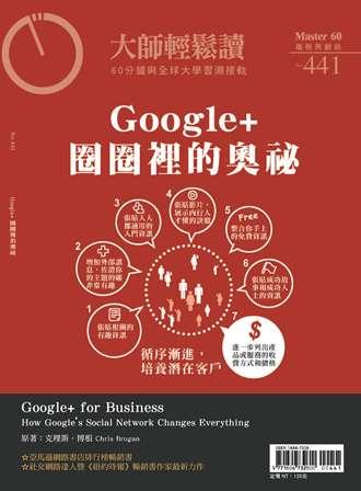大師輕鬆讀 2012/05/30 [第441期] [有聲書]:Google+圈圈裡的奧祕