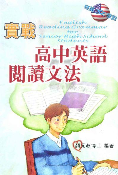 實戰高中英語閱讀文法:突破文法學習法