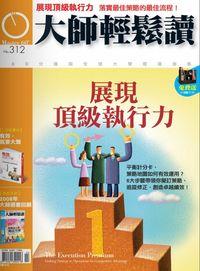 大師輕鬆讀 2009/01/08 [第312期]:展現頂級執行力